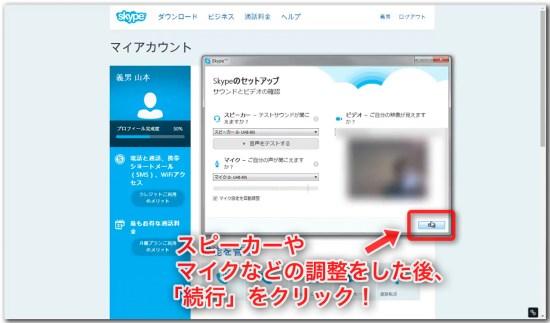 Skypeの導入_17