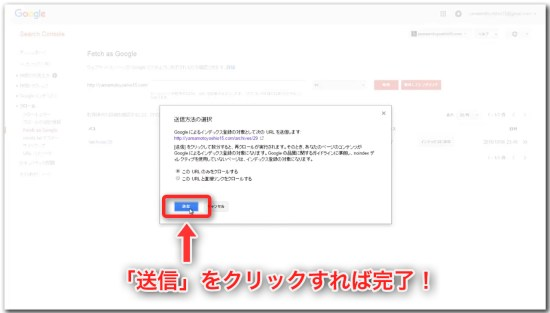 Fetch as Googleの設定_06