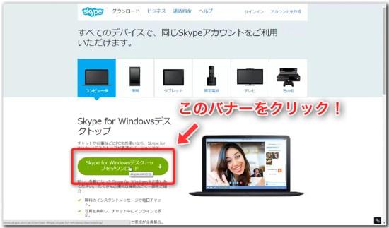 Skypeの導入_04