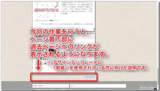 WP-PageNaviの導入と設定_01