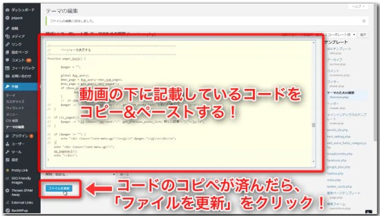 WP-PageNaviの導入と設定_07