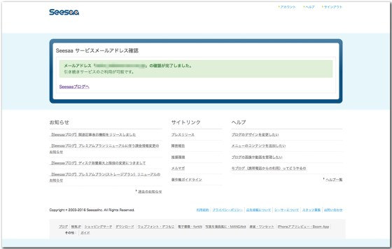 SB登録05_登録完了画面