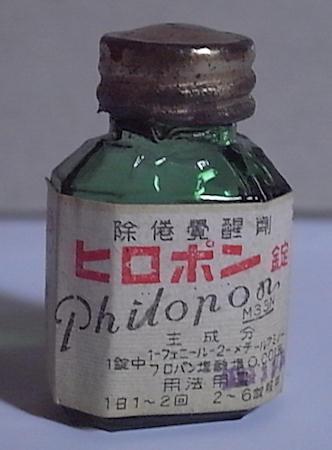 philopon