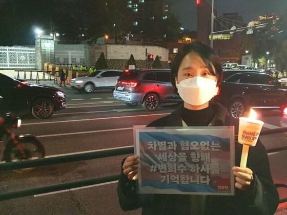 '변 희수 상사 추모 행동'에 참여한 진보당 인권위원회 홍희진 위원장이 국방부 앞에서 촛불을 들고있다.