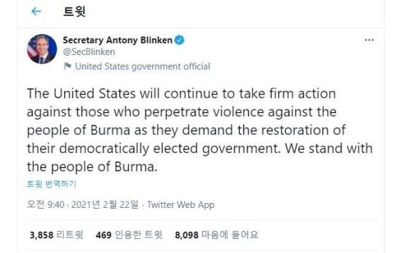 미 국무 장관 Tony Blincoln의 트위터에서 미얀마 군대에 대한 폭력을 경고했습니다.  트위터 캡처