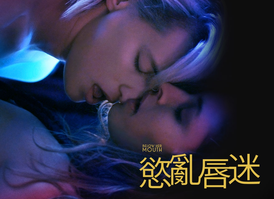 GaragePlay 車庫娛樂 - 慾亂唇迷 Below Her Mouth - 免註冊 免費 電影線上看