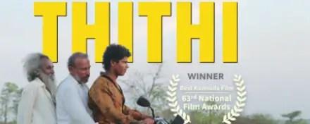 thithi kannada cinema