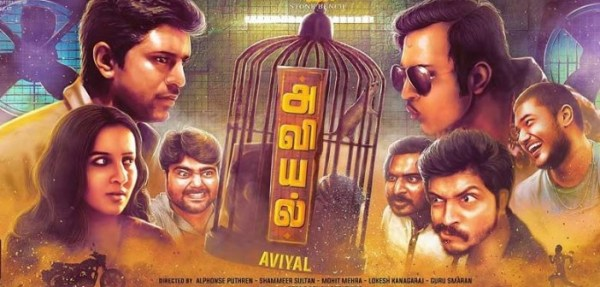 aviyal best tamil cinema 2016