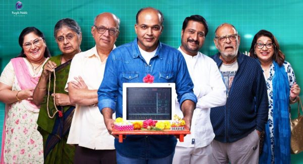 best marathi films ventilator