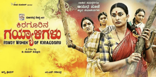 must watch kannada movies 2016