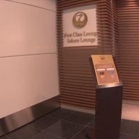 羽田空港 国際線JALサクララウンジに行ってみた(本館4F 5F)