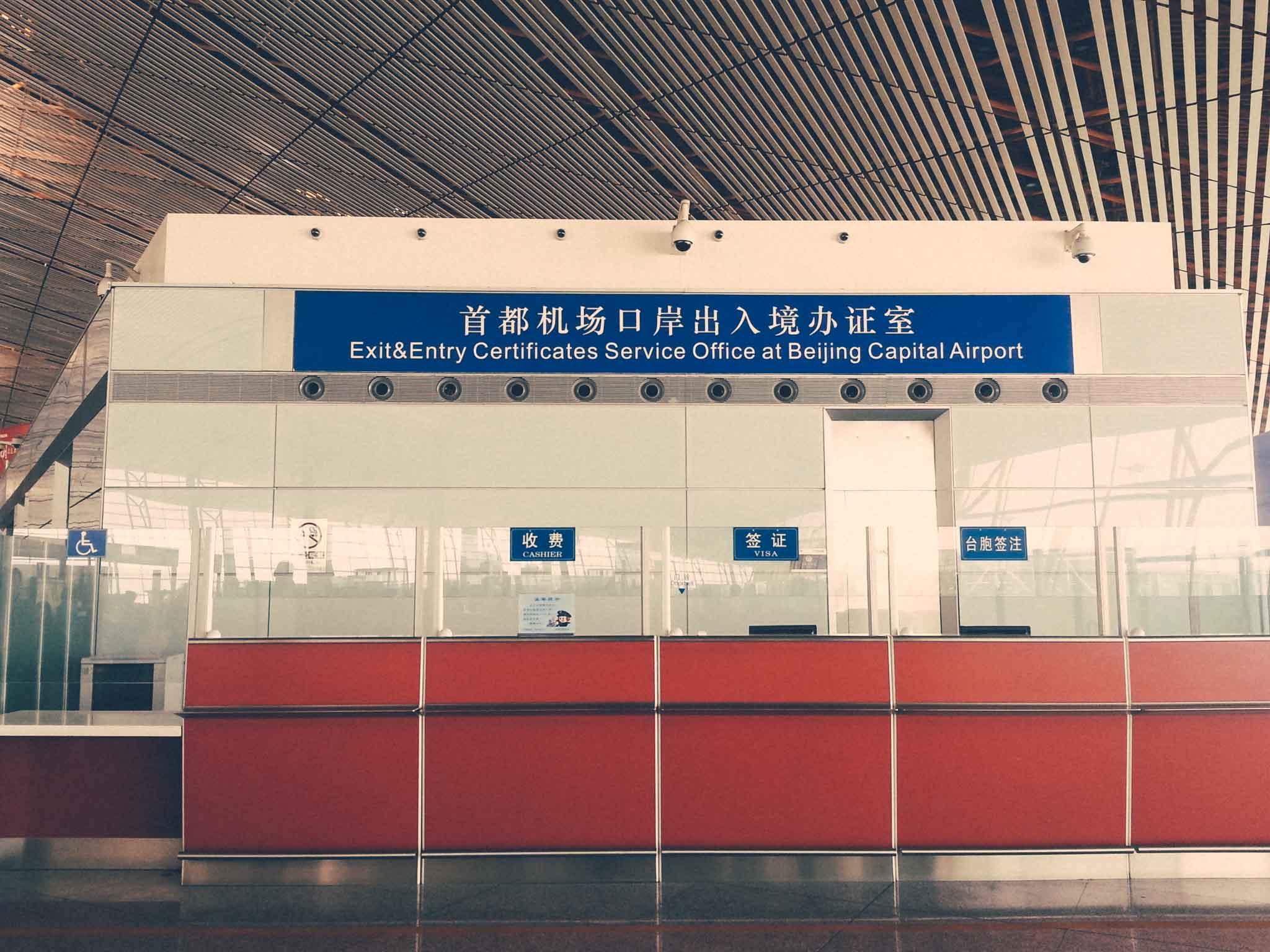 Beijing International Airport Kiosk