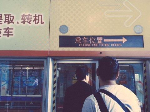 Beijing International Airport Shuttle
