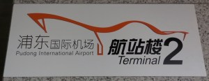 Pudong Shanghai Airport Departures Terminal 2 Review