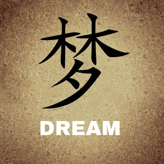 Following Your Dreams - Chinese Symbol
