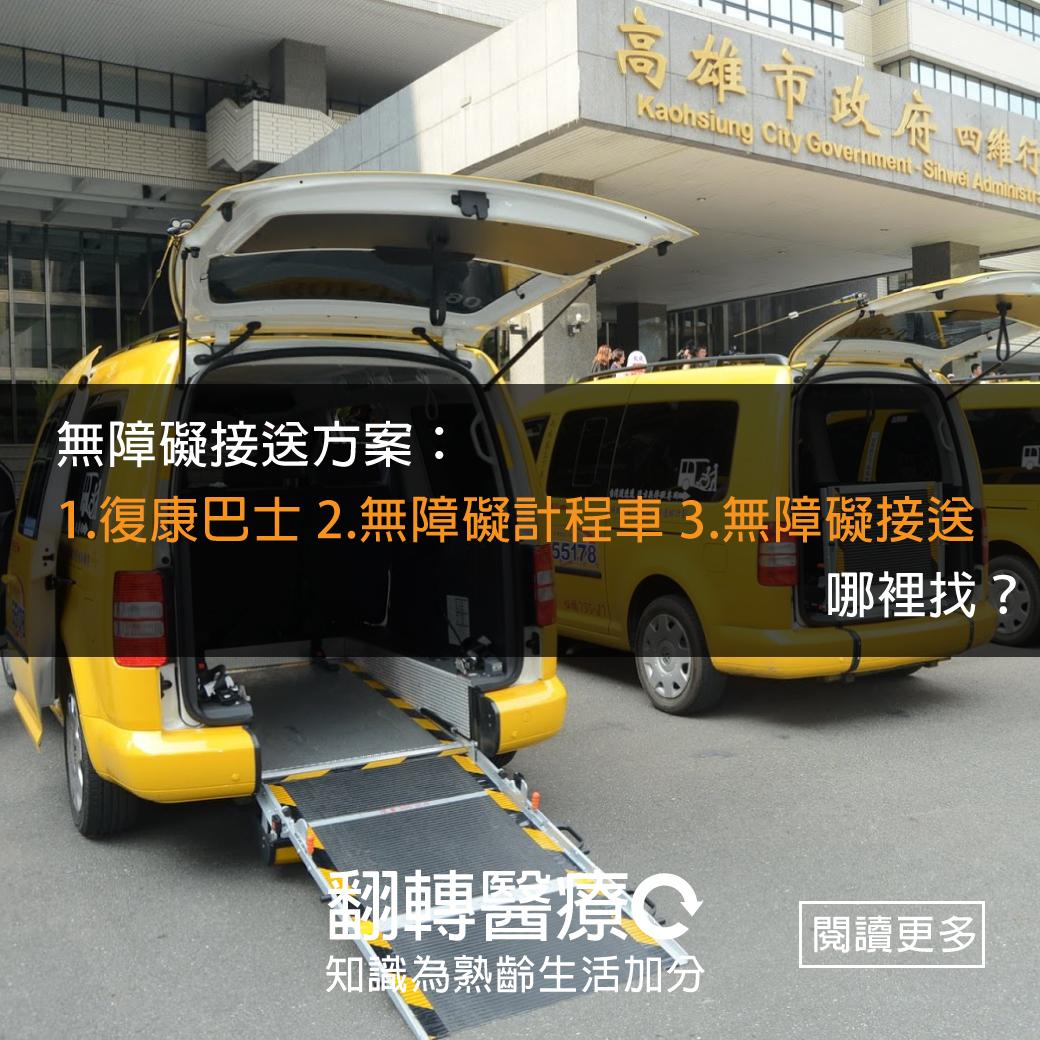 復康巴士、無障礙計程車、客製化無障礙接送 哪裡找?