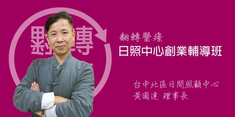 日照創業輔導班0417.jpg