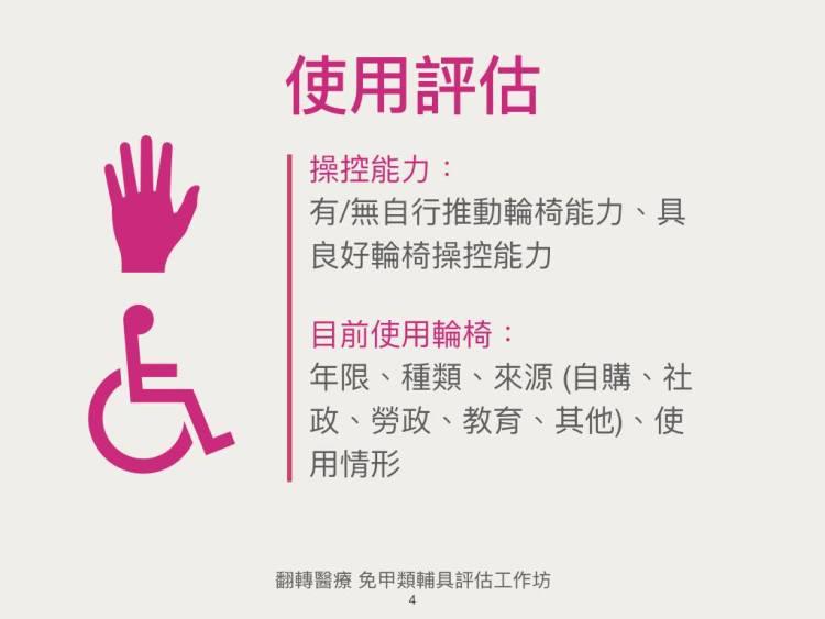 輪椅評估4.jpg