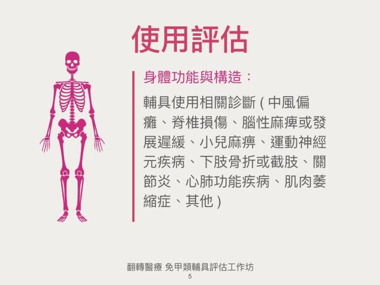 輪椅評估5.jpg