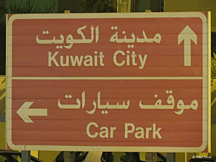 Kuwait City street sign