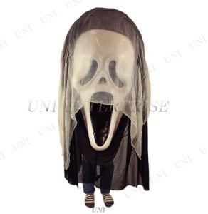 巨大スクリームマスク