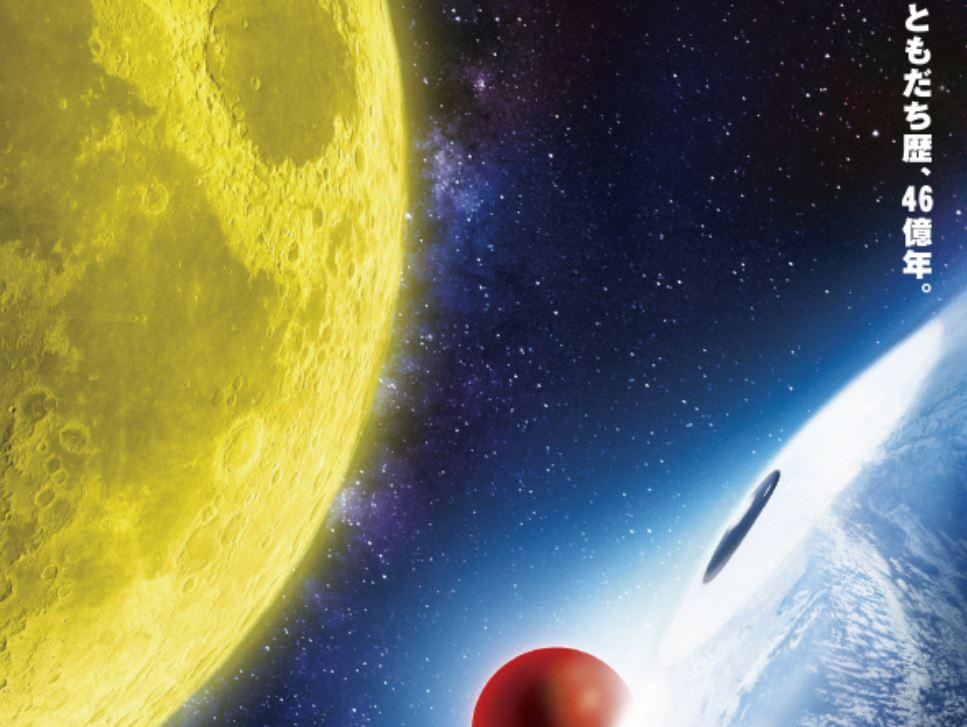 ドラえもん映画2019「のび太の月面探査記」主題歌は平井大「THE GIFT」