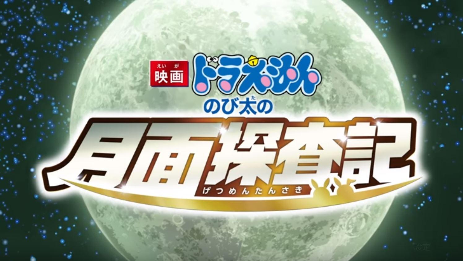 ドラえもん映画2019「のび太の月面探査記」ゲスト声優が豪華!