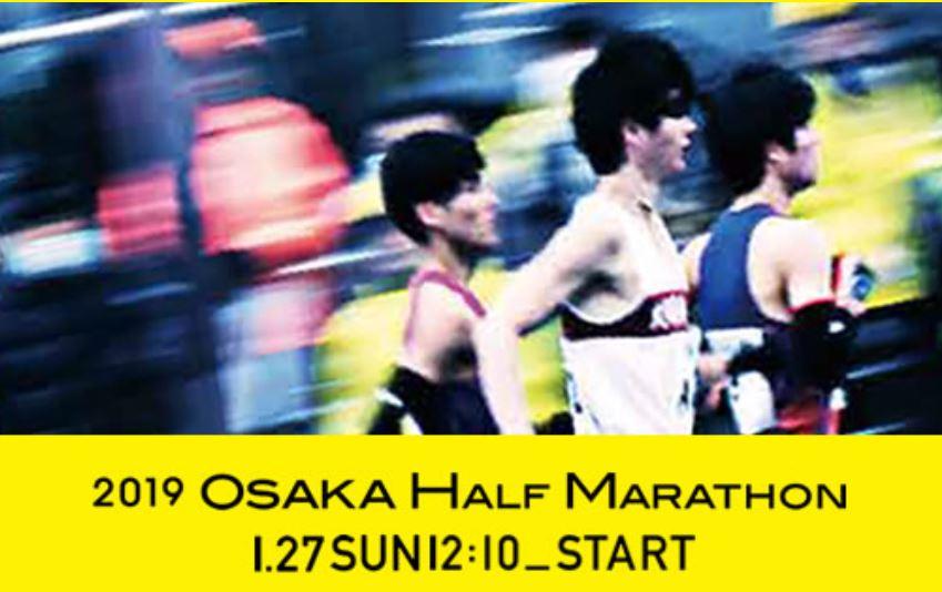 大阪ハーフマラソン2019のコースを動画と写真で攻略!交通規制案内も!