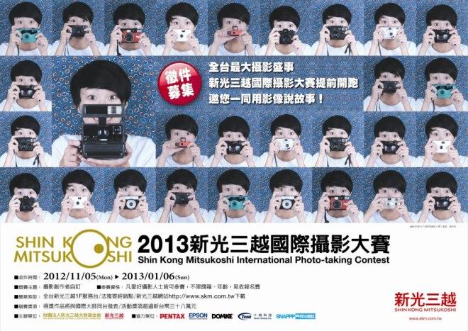 2013 新光三越國際攝影大賽即日起徵件募集!