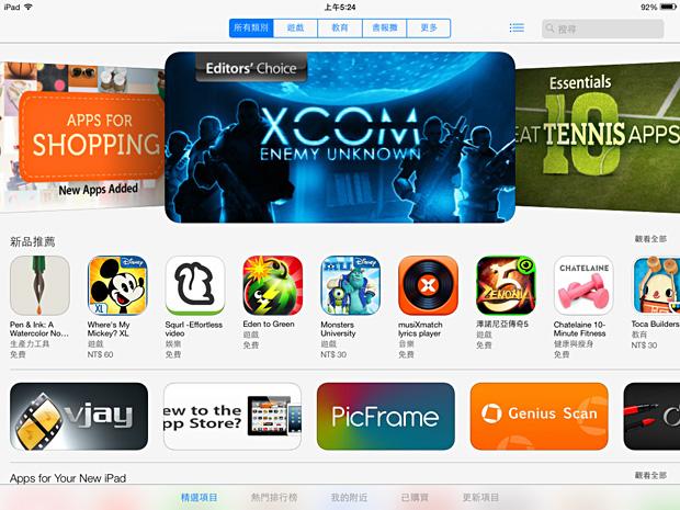 iOS7-future-20