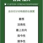 ストレングスファインダーの活用法