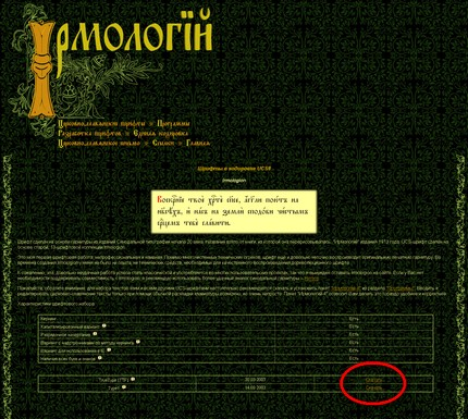 Captura de ecran. Încercuite linkurile pentru descărcarea fonturilor (în rusă)