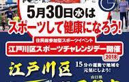 180525i.jpeg - 江戸川区スポーツチャレンジデー2018