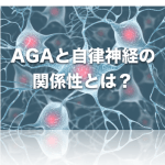 AGA自律神経