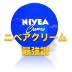 ニベアクリーム青缶