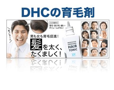DHC育毛剤