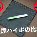 禁煙パイポ