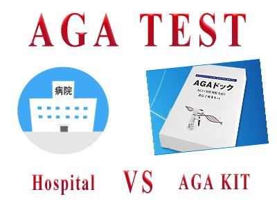AGA検査の画像