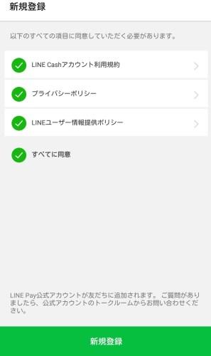 Linepay新規登録