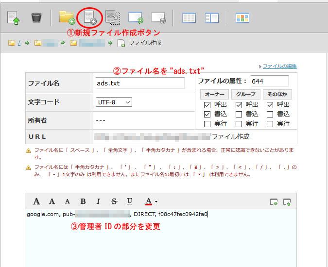 adstxt作り方