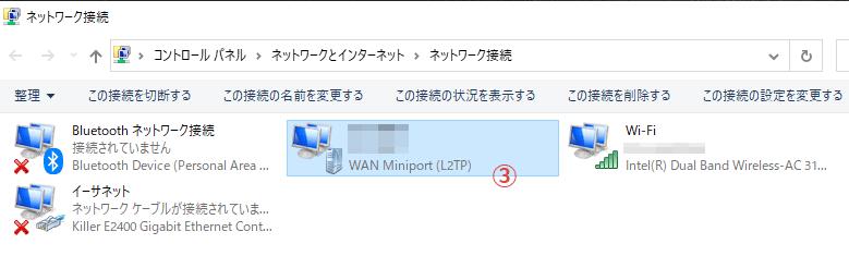 VPNプロパティ