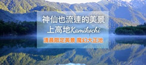 【一個人旅行】長野山行⛰上高地住一晚  清晨限定的仙境美景❤魔幻大正池