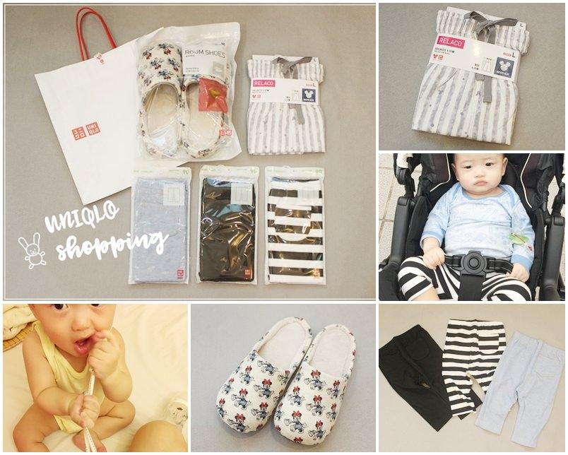 【UNIQLO】每個月的UNIQLO敗家戰利品(MICKEY家居拖鞋,RELACO家居褲,BABY嬰兒內搭褲)