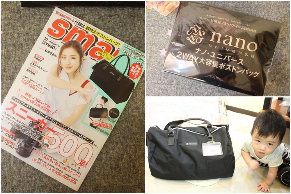 【日雜贈品】nano universe黑色超大兩用行李袋-SMART 2017 10月號