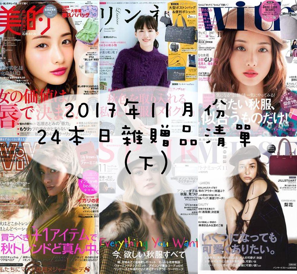 【日雜贈品】2017 11月號大爆炸!24本日雜附錄贈品清單~(下)