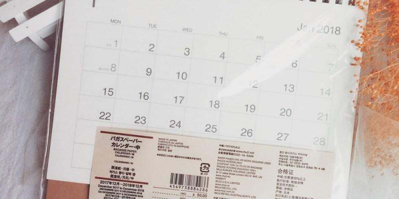 【MUJI無印良品】2018年蔗渣紙桌上型月曆