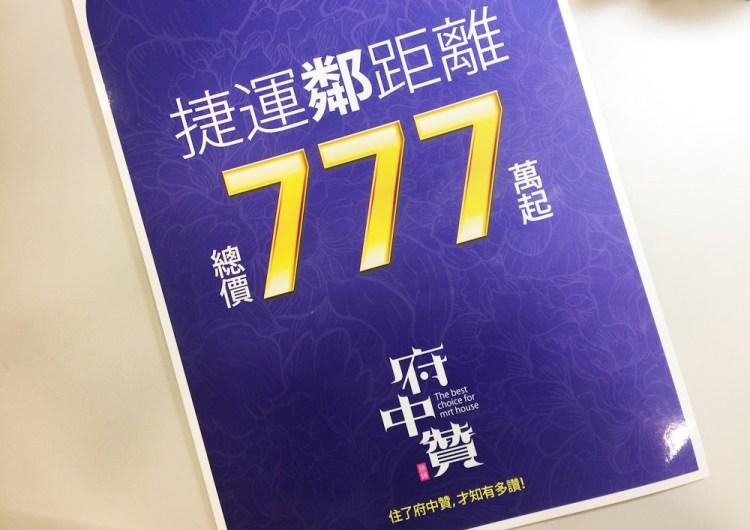 ▌看屋日記 ▌累計看屋數:37 (府中贊-板橋府中)