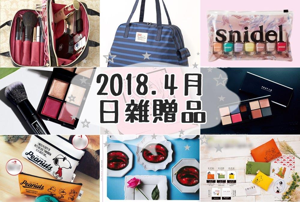 【日雜贈品】2018 4月號!日雜附錄贈品清單