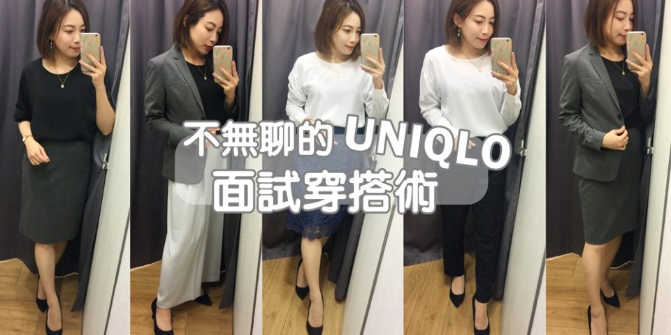 【UNIQLO】不無聊的UNIQLO面試穿搭術+OL的職場重複穿搭~