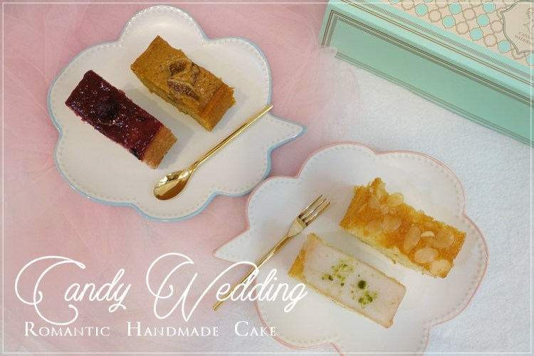 【Candy Wedding】充滿幸福口感的彌月蛋糕推薦~幸福味蕾系列長條蛋糕